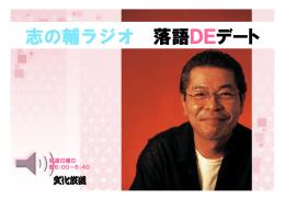 志の輔ラジオ 落語DEデート