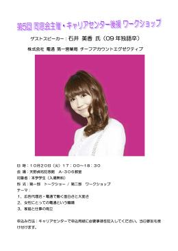 ゲストスピーカー:石井 美香 氏(09 年独語卒)