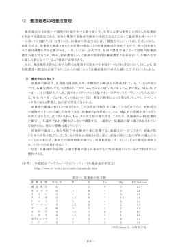 13 養液栽培の培養液管理
