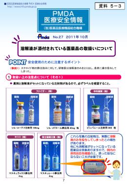 溶解液が添付されている医薬品の取扱いについて