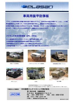 車両用装甲防弾板 - 日本通信エレクトロニック
