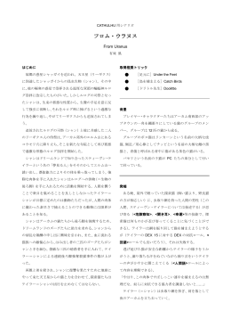 「フロム・ウラヌス」(pdfファイル)