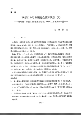 京都における製造企業の現況 (2)