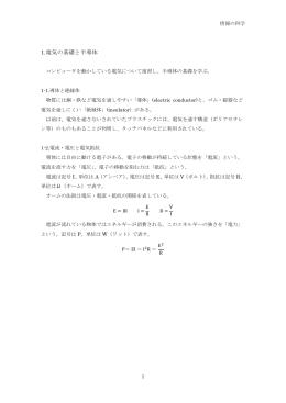 1.電気の基礎と半導体