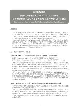 JUNBA 2015 Program