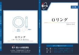 Oリング総合カタログ 【桜シール株式会社】(PDF)