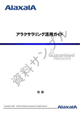 アラクサラリング活用ガイド(初版) - アラクサラネットワークス株式会社