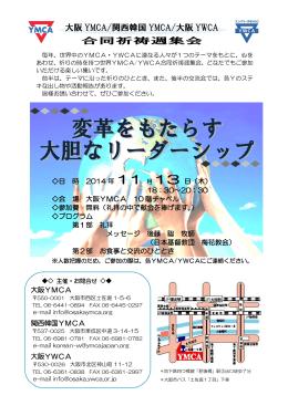 大阪 YMCA/関西韓国 YMCA/大阪 YWCA 合同祈祷週集会
