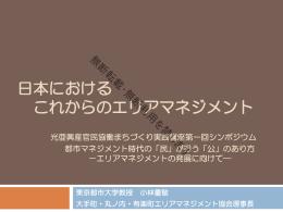 日本における これからのエリアマネジメント