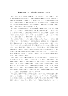 物理が分かるとは?~大川先生からのメッセージ~