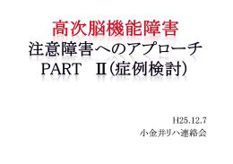 ダウンロード - 小金井リハビリ連絡会