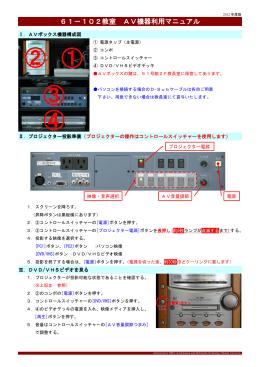 61-102教室AV機器利用マニュアル