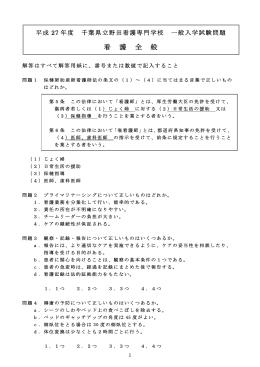 看護全般(PDF:168KB)