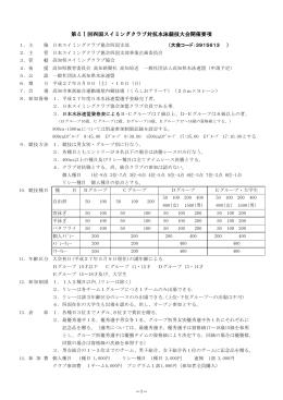 四国SC対抗大会要項 - 日本スイミングクラブ協会四国支部