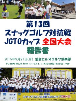 第13回スナッグゴルフ対抗戦JGTOカップ全国大会