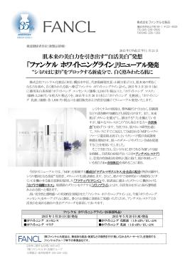 「ファンケル ホワイトニングライン」リニューアル発売