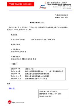 平成 27 年 8 月 3 日 理事長 松山 良一 新役員の就任について 平成 27