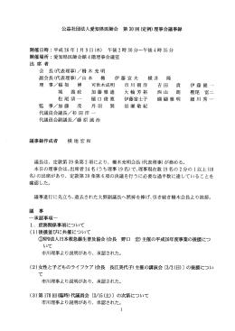 公益社団法人愛知県医師会 第30 回(定例)理事会議事録 議事録作成者