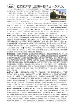 【紹介】 立命館大学〔国際平和ミュージアム〕