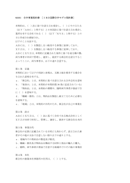 6AA01 合弁事業契約書 [IBD国際合弁モデル契約書]