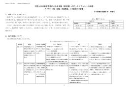 中国人日本語学習者による日本語(東京語)のピッチアクセントの知覚