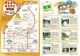 きたまちまちかど博物館イラストマップ(PDF:1.5M)