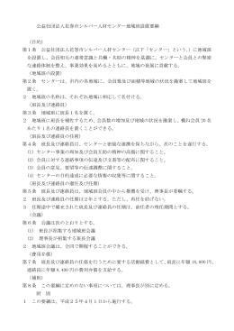 公益社団法人花巻市シルバー人材センター地域班設置要綱 (目的) 第1