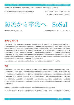 防災から卒災へ SoSaI - 東京理科大学 グローバルCOEプログラム 先導的火災
