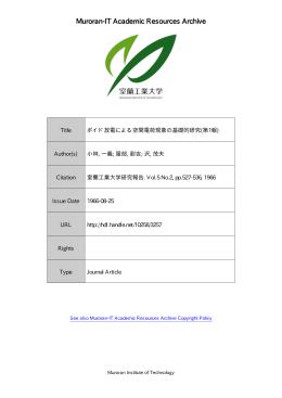 ボイド放電による空間電荷現象の基礎的研究 (第 1 報)