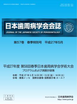 表紙・プログラム - 日本歯周病学会
