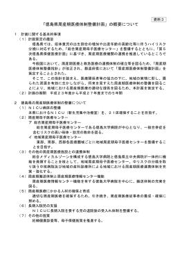 「徳島県周産期医療体制整備計画」の概要について