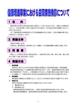 健康増進事業における歯周疾患検診について (PDF 1.42MB)