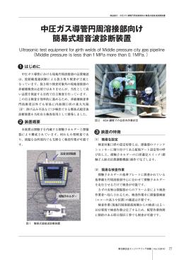 6.中圧ガス導管円周溶接部向け簡易式超音波診断装置