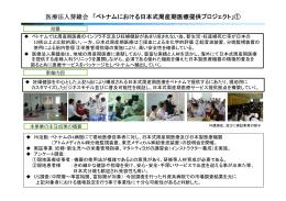 医療法人葵鐘会 「ベトナムにおける日本式周産期医療提供プロジェクト」①