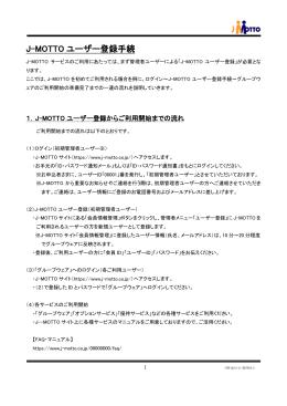 ユーザー登録手続マニュアル - J