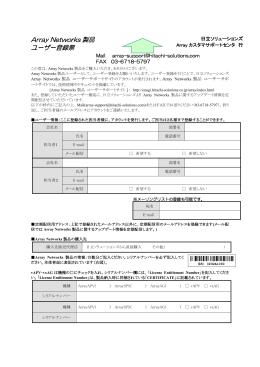 Array Networks 製品 ユーザー登録票