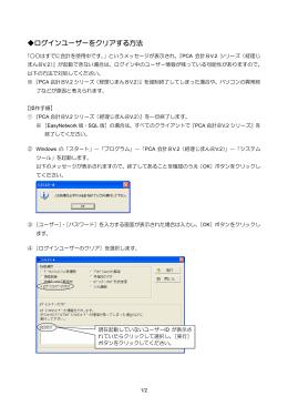 ログインユーザーをクリアする方法