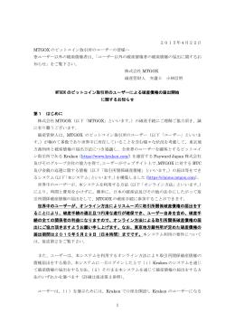 1 2015年4月22日 MTGOX のビットコイン取引所のユーザーの皆様へ