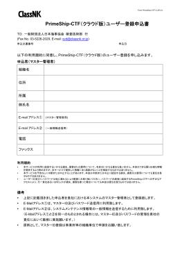 PrimeShip-CTF(クラウド版)ユーザー登録申込書