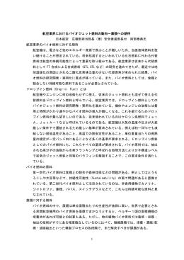 1 航空業界におけるバイオジェット燃料の動向~藻類への期待 日本航空