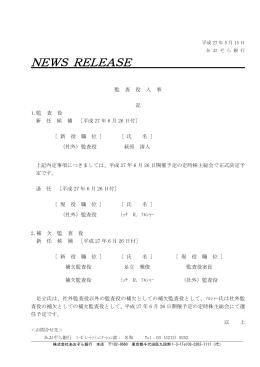 監査役人事(PDF:140KB)