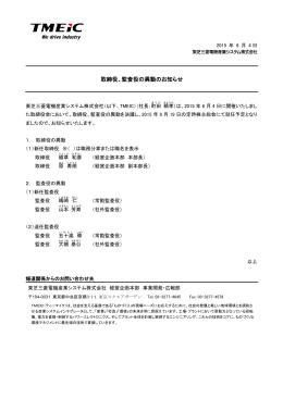 取締役、監査役の異動のお知らせ - TMEIC 東芝三菱電機産業システム