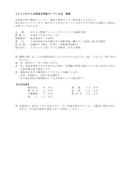 2015NFS北海道支部鮎オープン大会 開催 北海道の短い鮎釣り