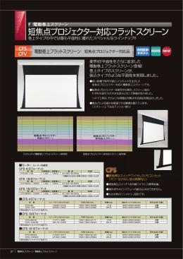 短焦点プロジェクター対応フラットスクリーン