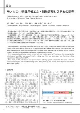 モノクロ中速機用省エネ・即熱定着システムの開発 (PDF