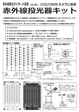 赤外線投光器キット