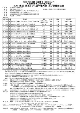 シラバス - 公益社団法人 日本ダンス議会