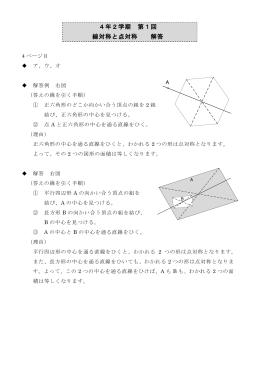 4年2学期 第1回 線対称と点対称 解答