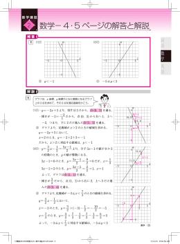 数学− ・ ページの解答と解説 5 4