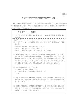仕様書・別添3(モデルカリキュラム③)